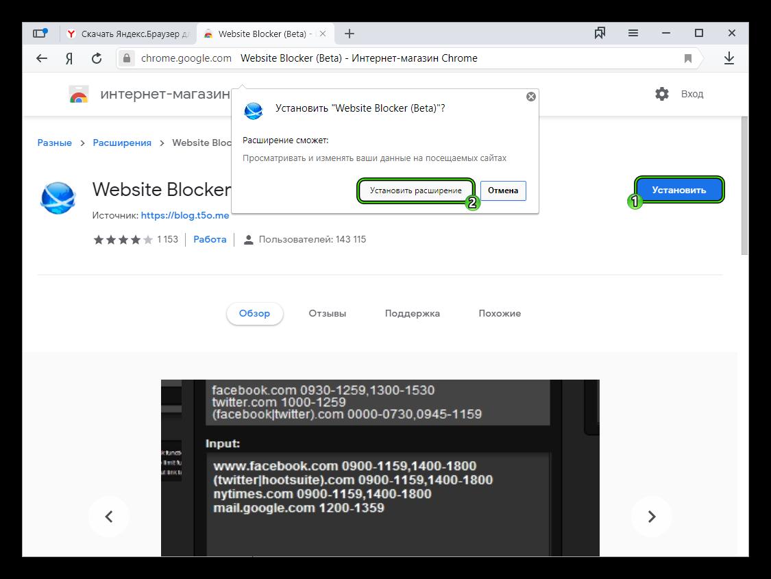 Кнопка Установить для расширения Website Blocker в Яндекс.Браузере