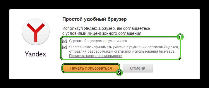 Начало установки Яндекс.Браузер для Windows Vista