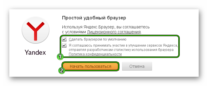 Начало установки Яндекс.Браузера для Windows XP
