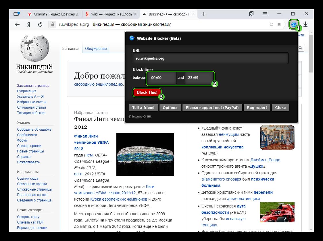 Настройка расширения Website Blocker в Яндекс.Браузере