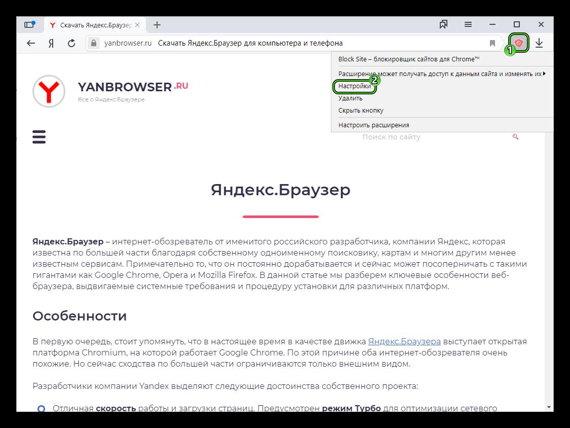Переход в настройки расширения Block Site в Яндекс.Браузере