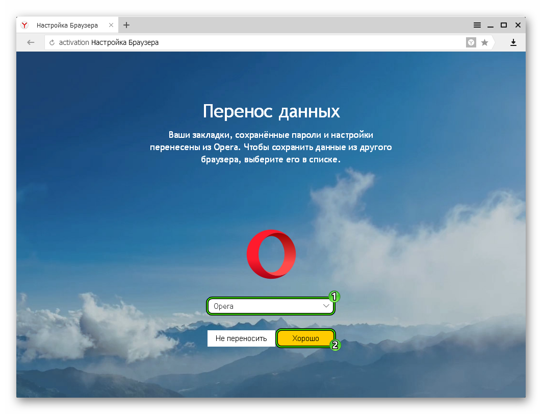 Перенос данных в Яндекс.Браузер для Windows XP