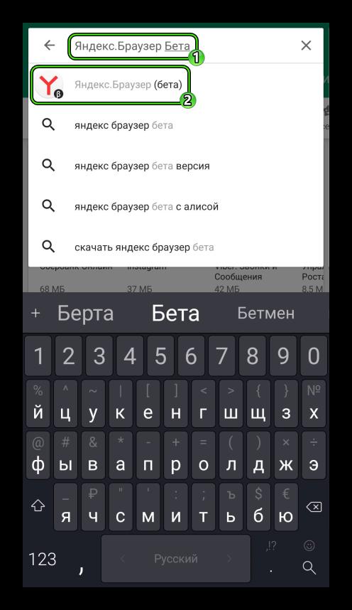 Поиск Яндекс.Браузер Бета в магазине Play Маркет