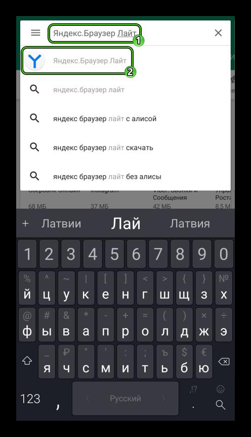 Поиск приложения Яндекс.Браузер Лайт в магазине Play Market на Android
