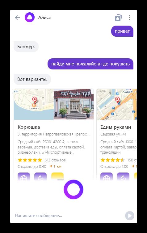 Поиск с помощью Алисы в Яндекс.Браузере