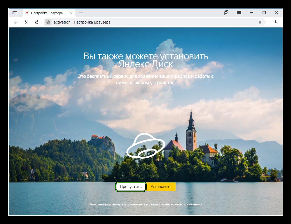 Пропустить подключение облачного хранилища в Яндекс.Браузере для Windows 8