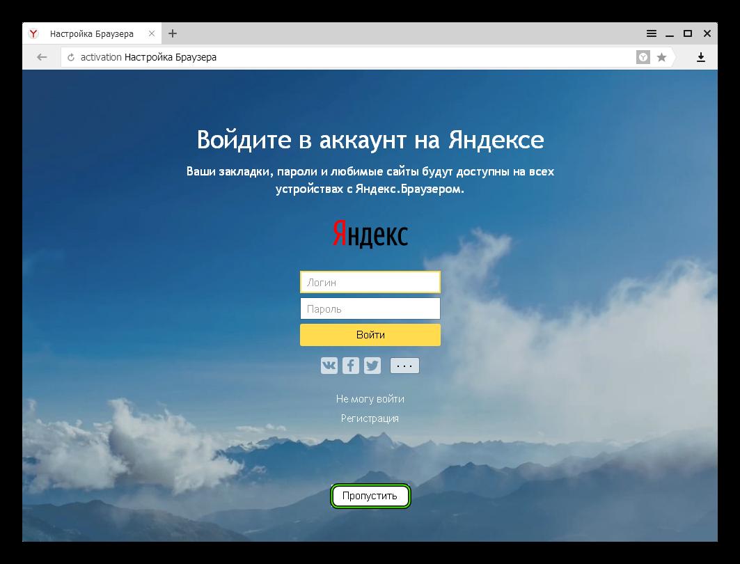 Пропустить вход в аккаунт в Яндекс.Браузере для Windows XP