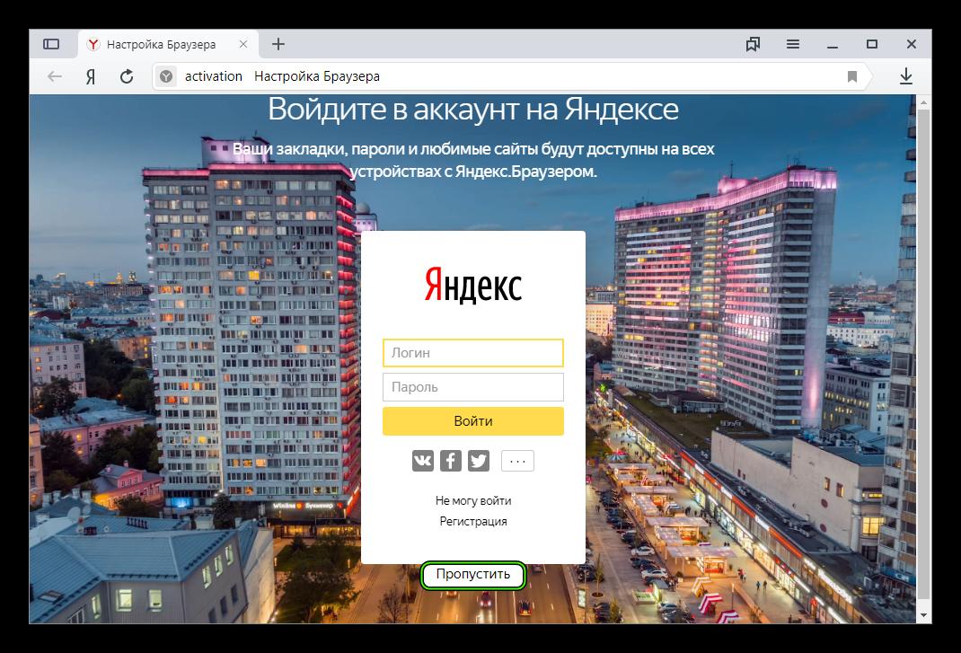 Пропустить вхов в аккаунт Яндекс.Браузера для Windows 7