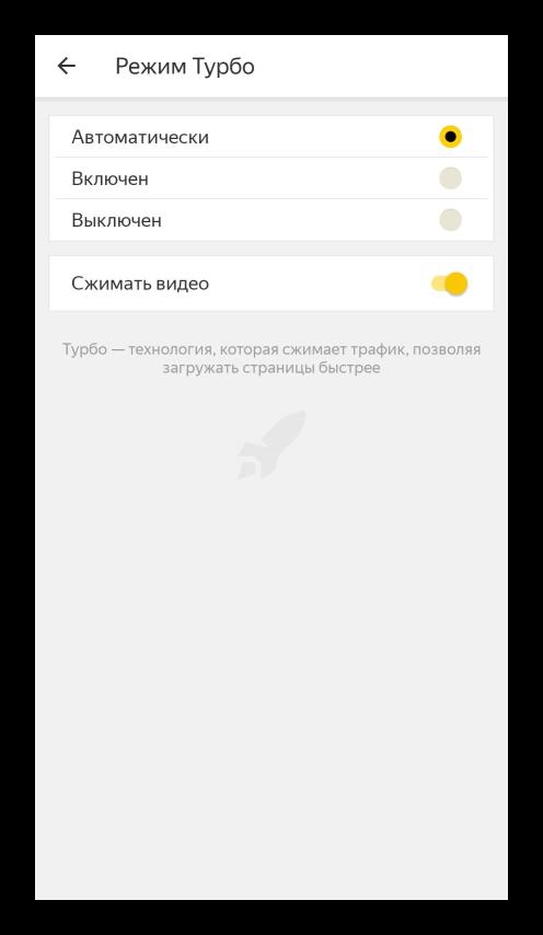 Режим Турбо в Яндекс.Браузере для Android