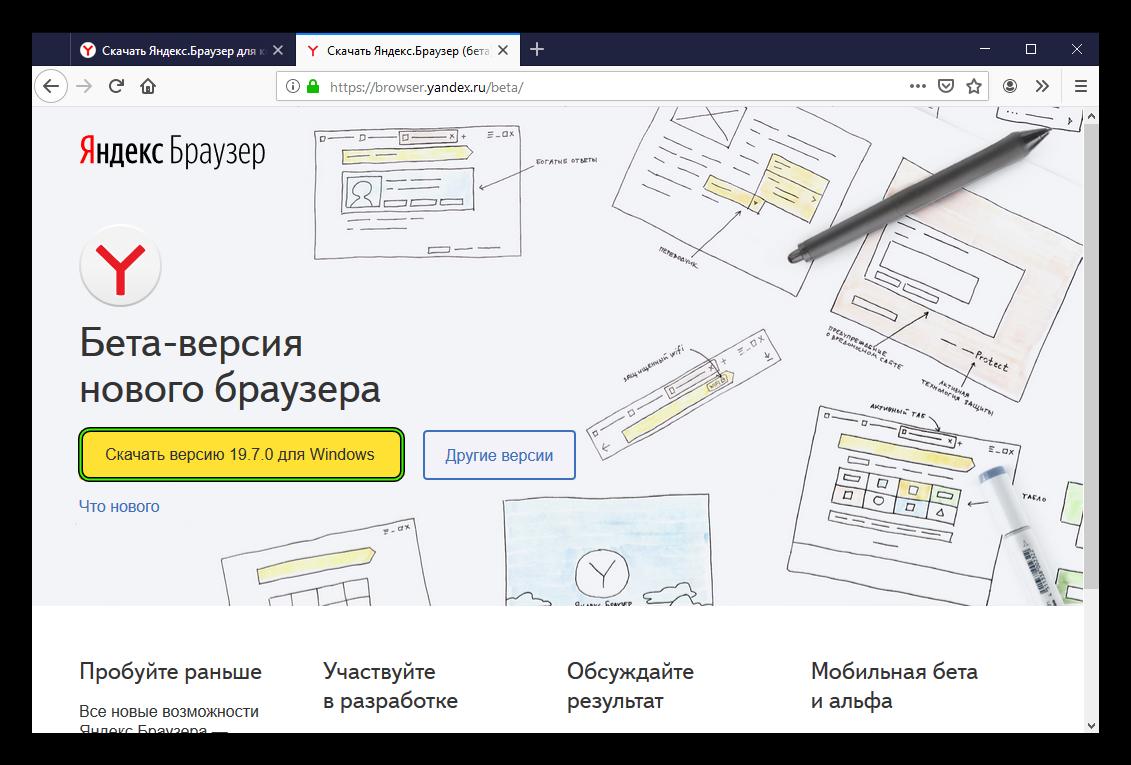 Скачать Яндекс.Браузер Бета для Windows