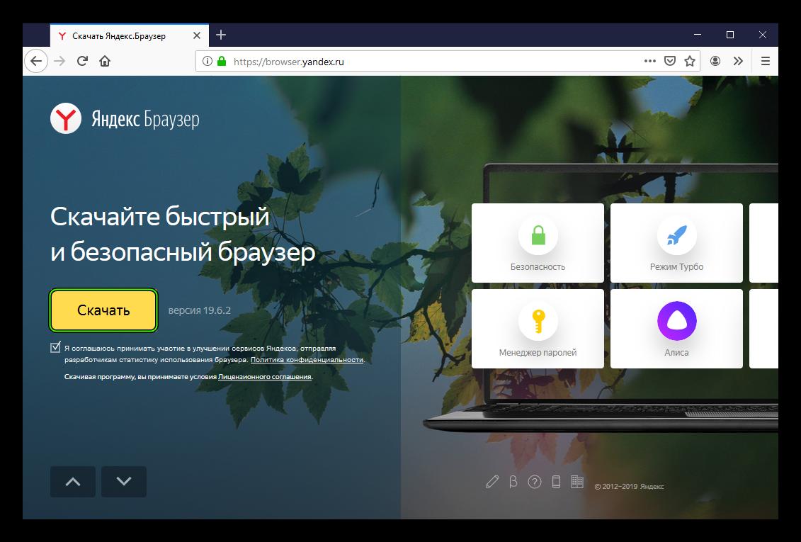 Скачать Яндекс.Браузер для Windows 8