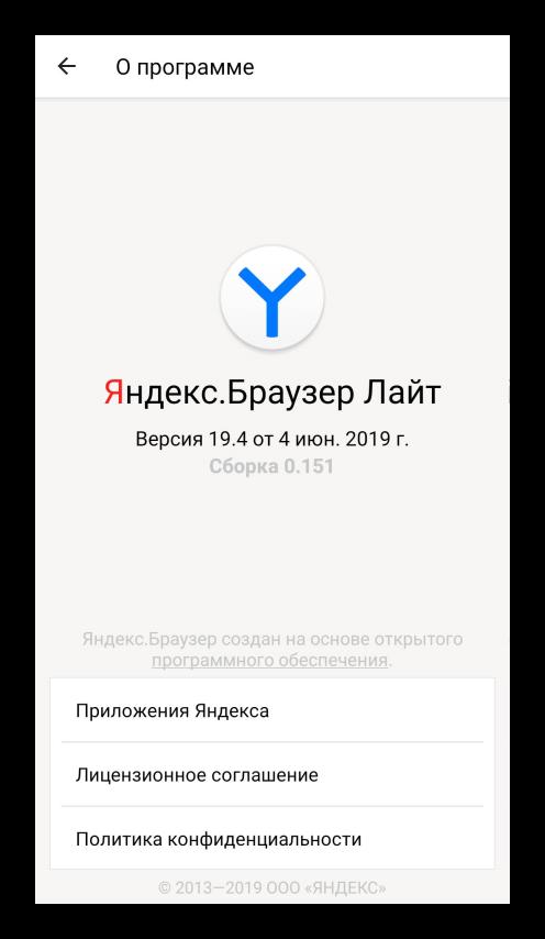 Страница информации Яндекс.Браузер Лайт