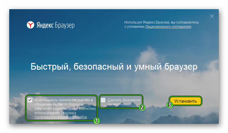 Установить Яндекс.Браузер Бета для Windows