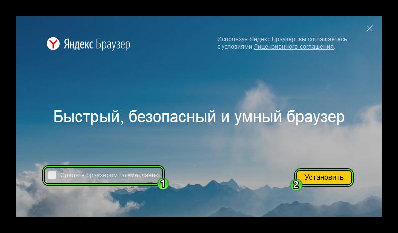 Установить Яндекс.Браузер для Windows 8
