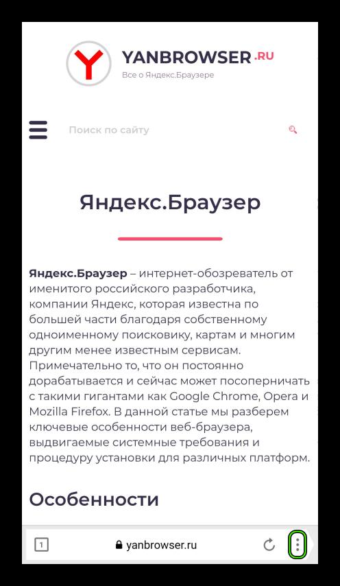 Вызов меню Яндекс.Браузере на Android