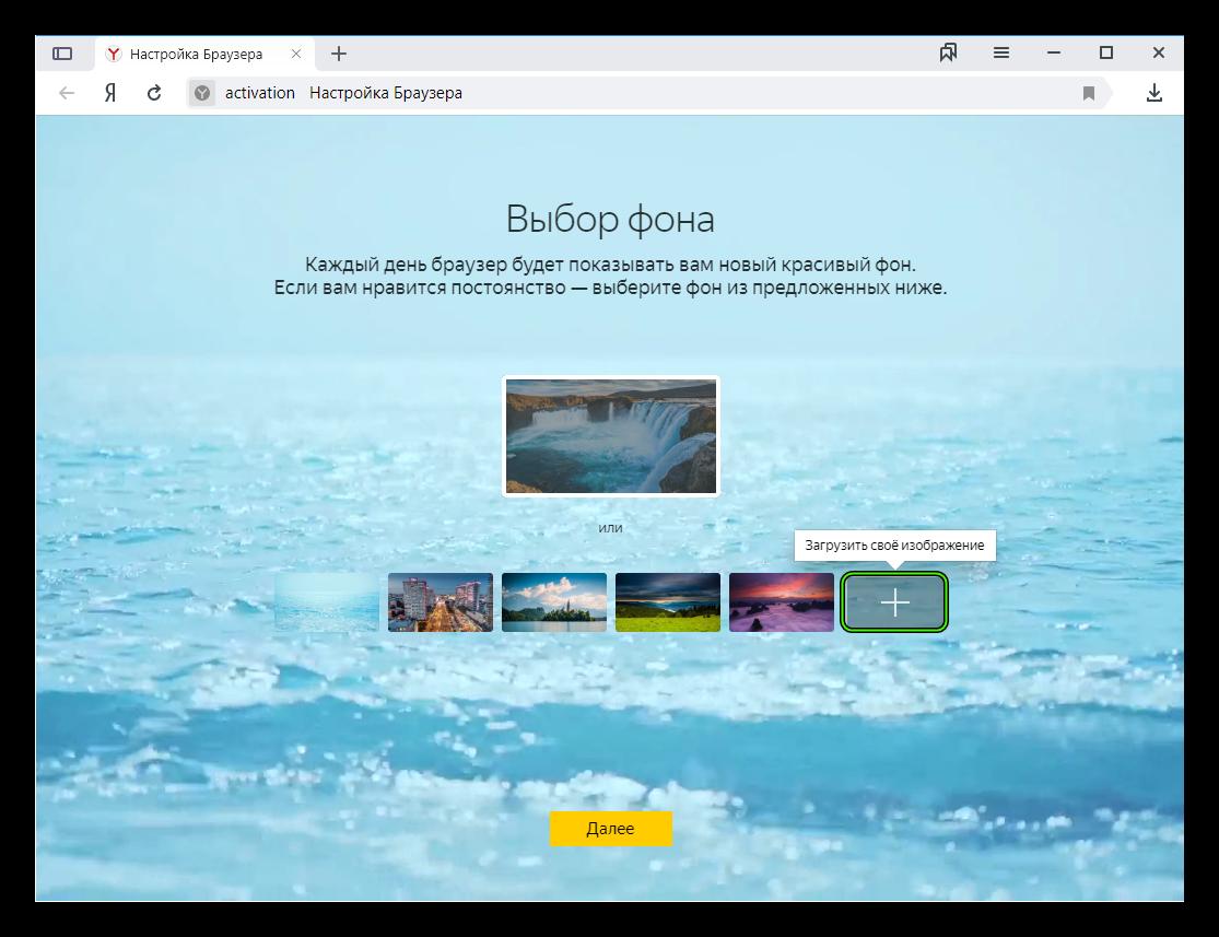 Загрузить свое изображение на странице выбора фона Яндекс.Браузера для Windows 8