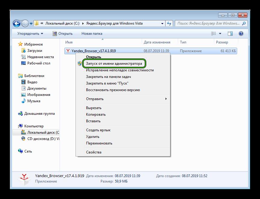 Запуск установочного файла Яндекс.Браузера от имени администратора для Windows Vista