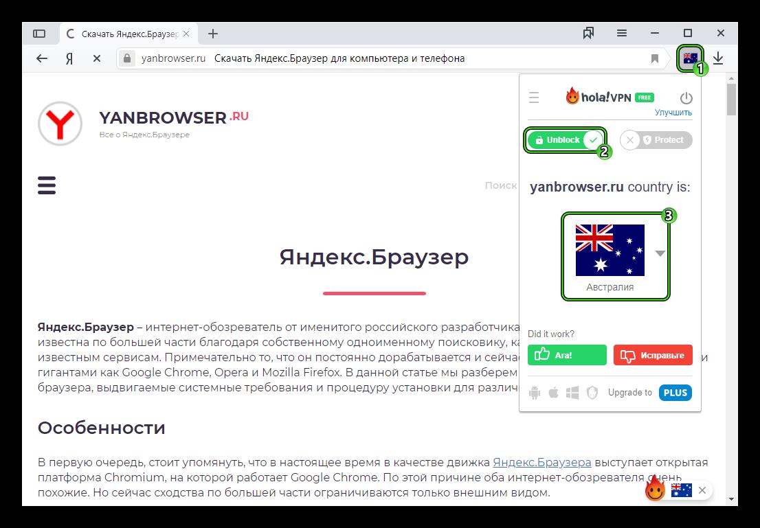 Активация расширения Hola VPN для Яндекс.Браузера