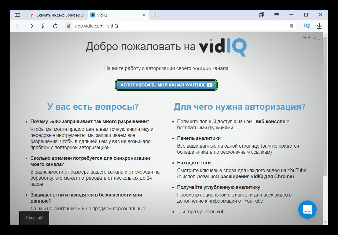 Авторизовать YouTube-канал в сервисе vidIQ