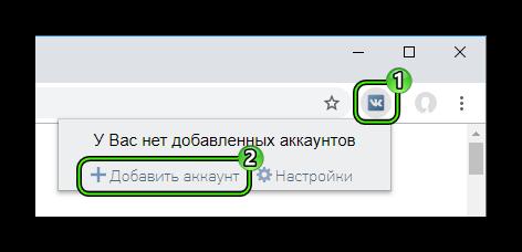 Добавить аккаунт в расширение VK Helper для Google Chrome