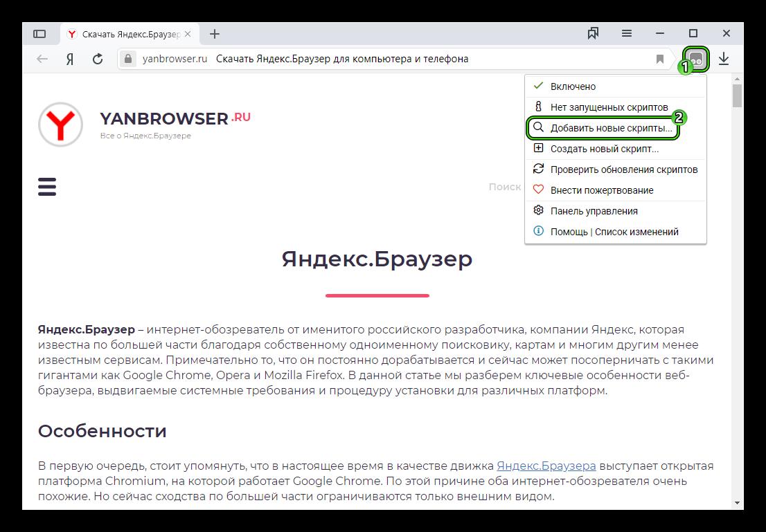 Добавить новые скрипты в Tampermonkey для Яндекс.Браузера