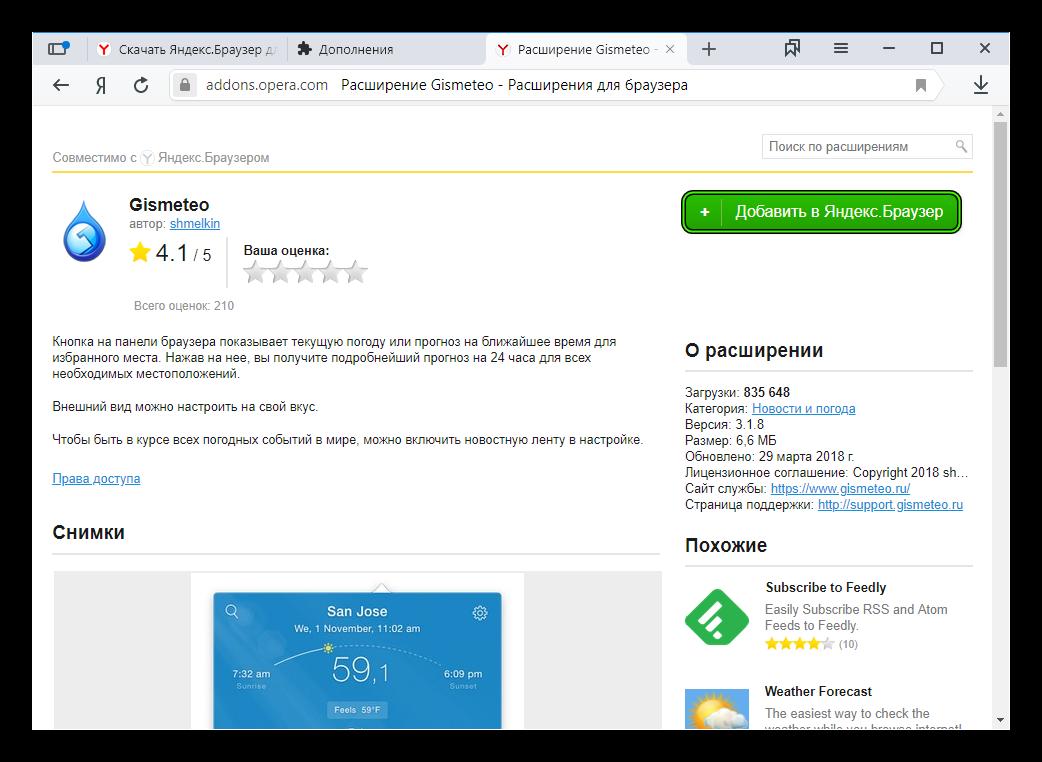 Добавить расширение из магазина Opera в Яндекс.Браузер