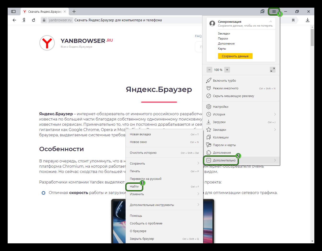 Функция Найти в основном меню Яндекс.Браузера