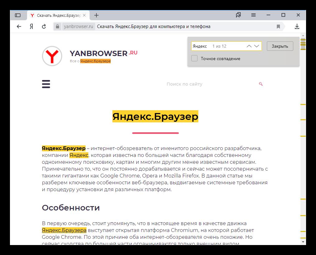 Функция Поиска в Яндекс.Браузере