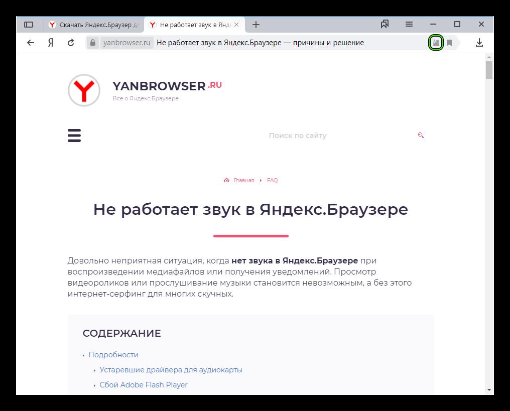 Иконка для активации режима чтения в Яндекс.Браузере