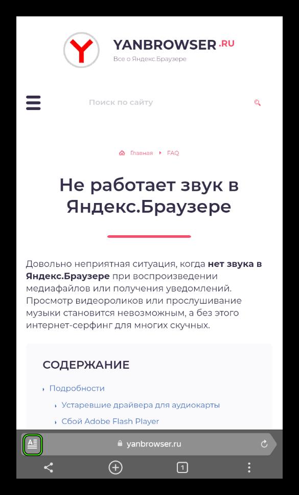 Иконка для активации режима чтения в мобильной версии Яндекс.Браузера
