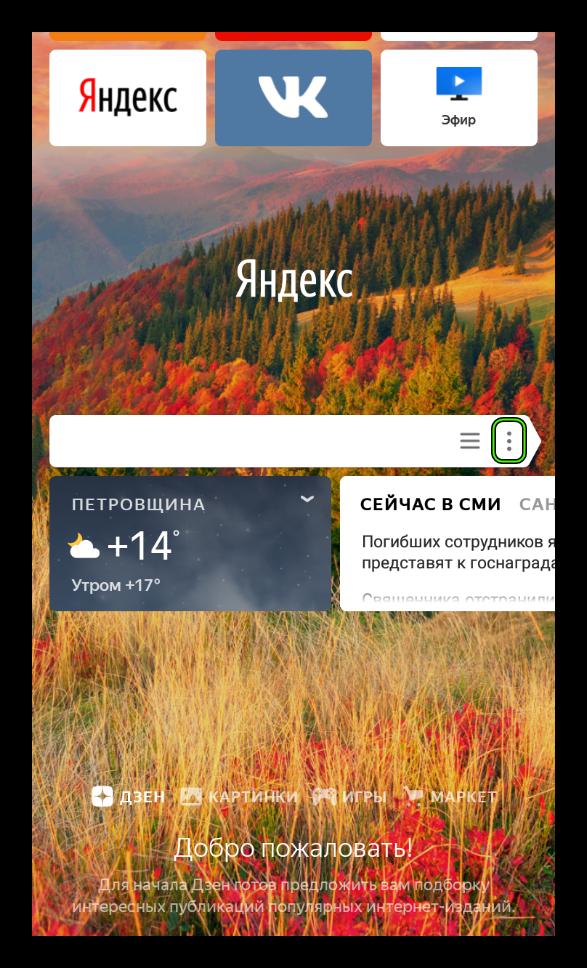 Иконка для вызова меню на начальной странице Яндекс.Браузера для Android