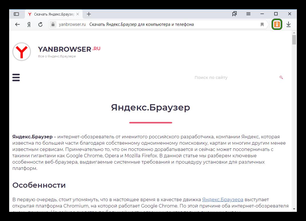 Иконка расширения OkTools для Яндекс.Браузера