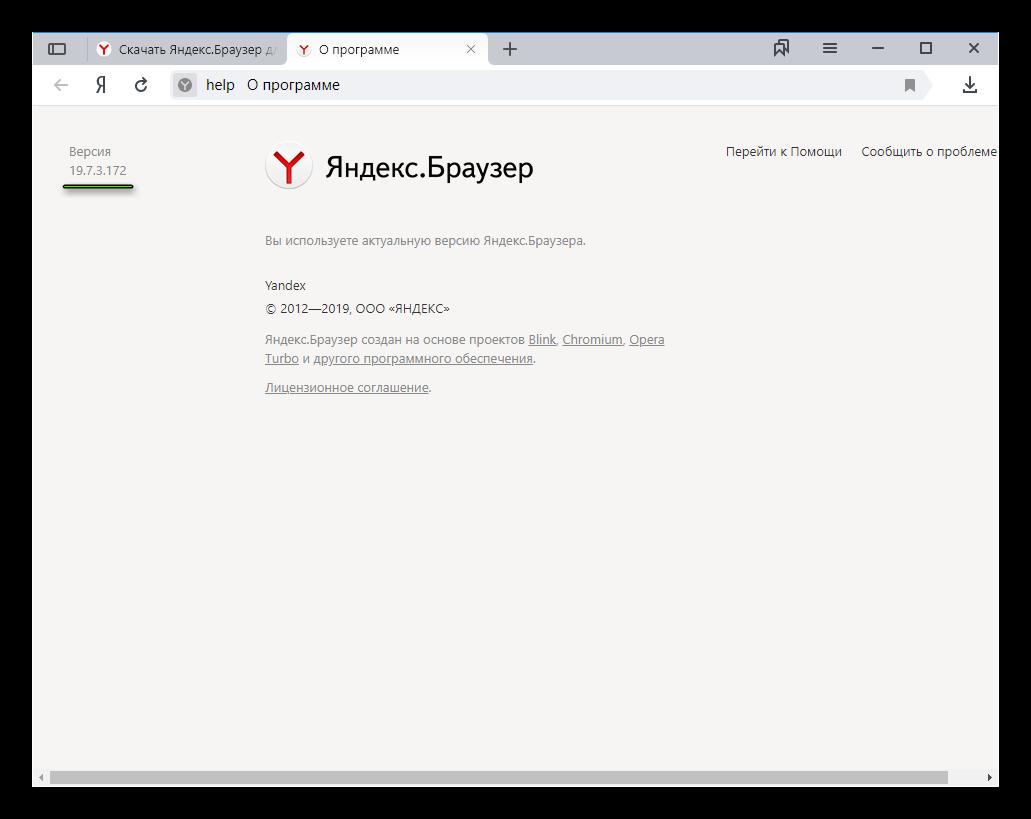 Информация о версии Яндекс.Браузера