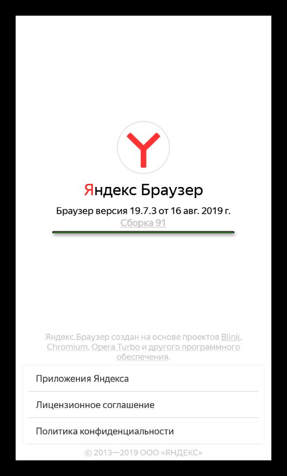 Информация о версии мобильного приложения Яндекс.Браузера