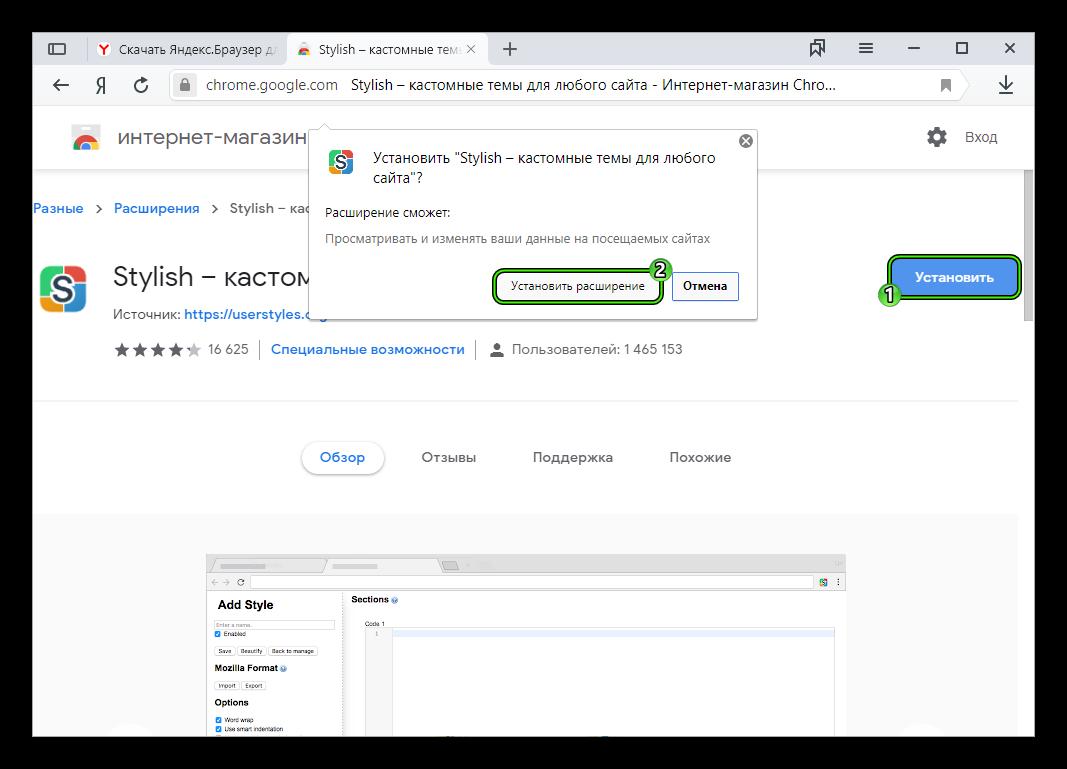Инсталляция расширения Stylish для Яндекс.Браузера