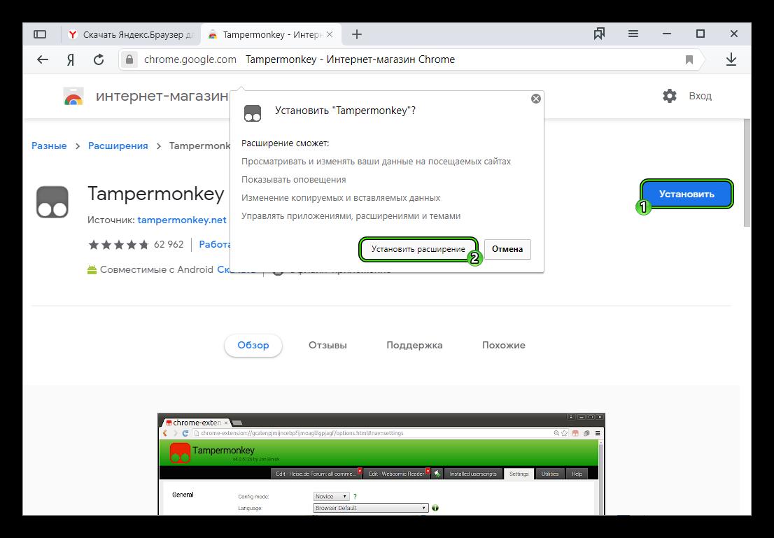 Инсталляция расширения Tampermonkey для Яндекс.Браузера
