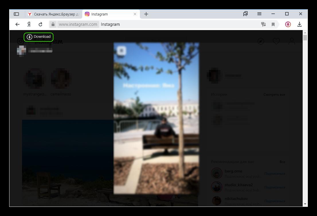 Использование расширения IG Stories for Instagram для Яндекс.Браузера