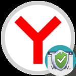Как в браузере Яндекс добавить сайт в доверенные