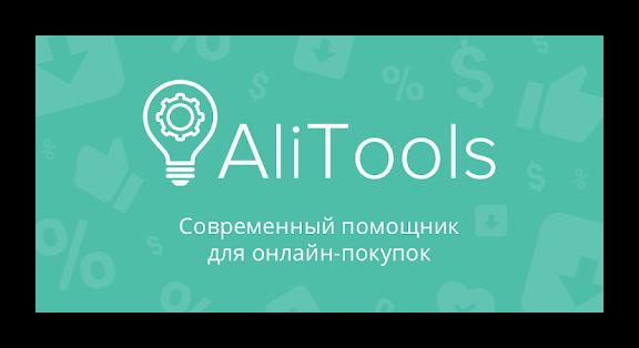 Картинка Ali Tools для Яндекс.Браузера