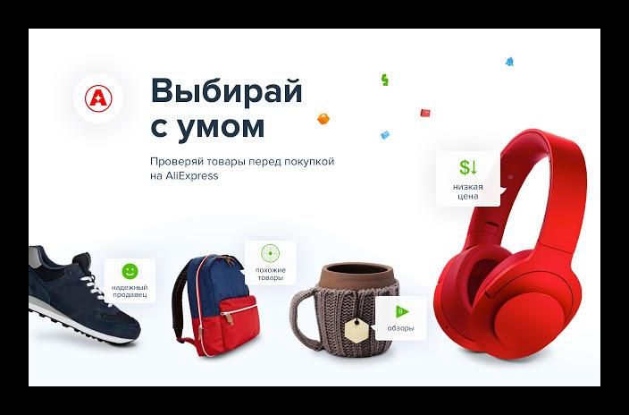 Картинка Aliradar для Яндекс.Браузера