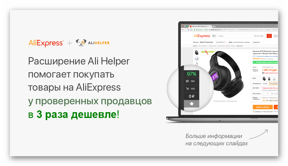Картинка Возможности Ali Helper
