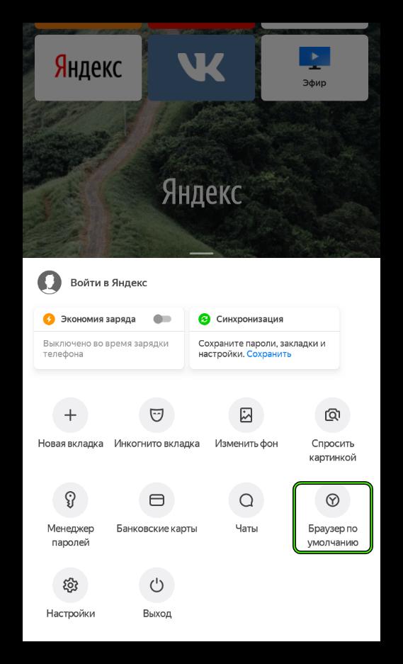 Кнопка Браузер по умолчанию в мобильной версии Яндекс.Браузера