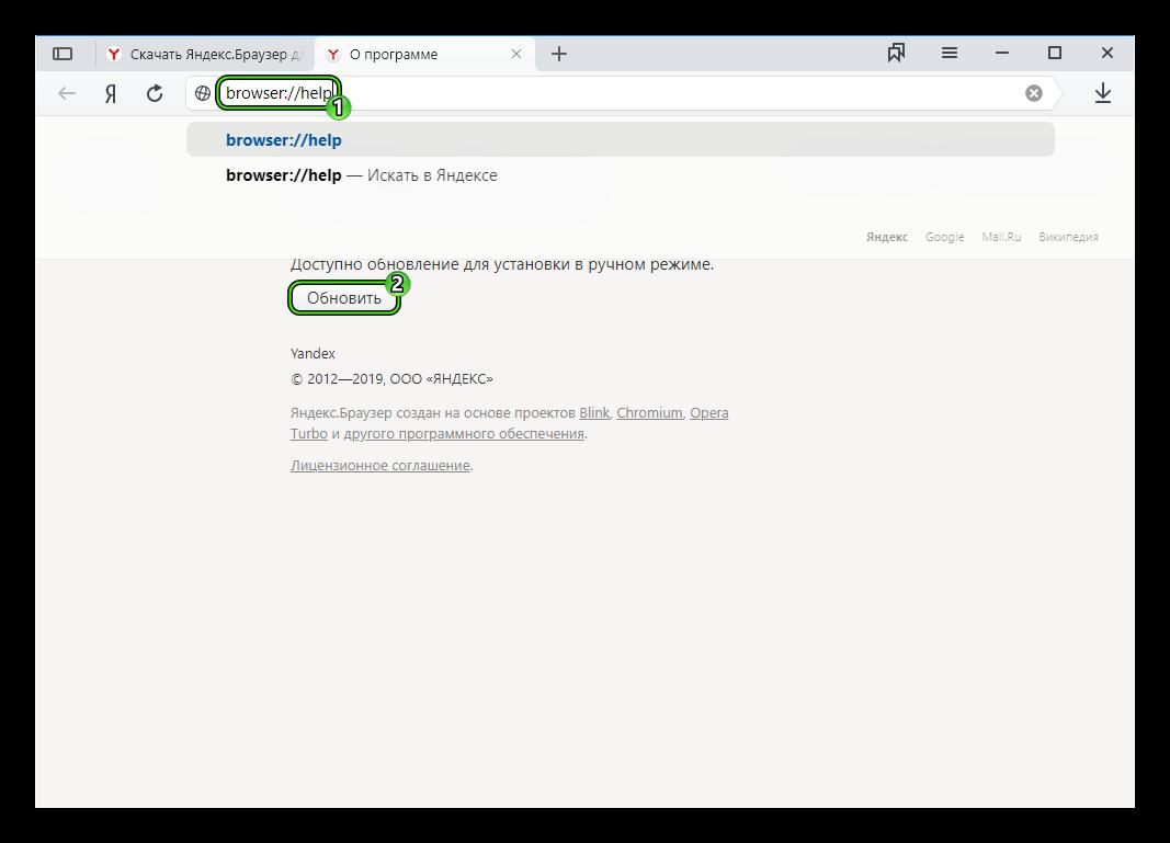 Кнопка Обновить на соответствующей странице Яндекс.Браузера