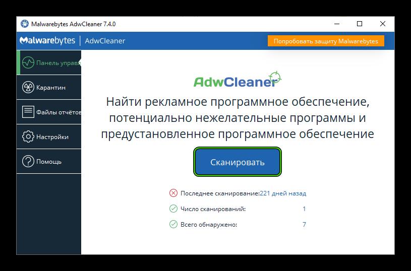 Кнопка Сканировать в окне AdwCleaner