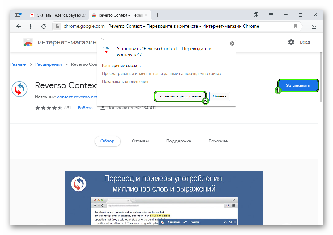 Кнопка Установить для расширения Reverso Context в Яндекс.Браузере