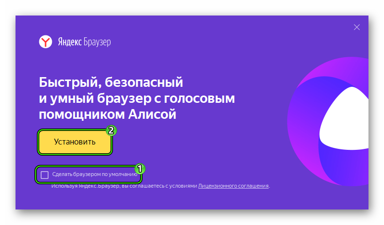 Кнопка Установить в новом окошке установки Яндекс.Браузера