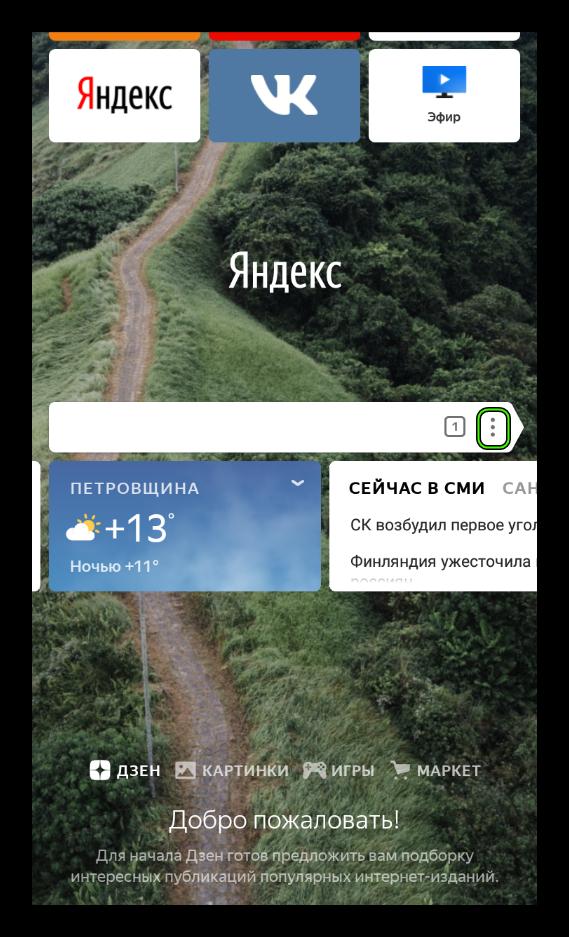 Меню страницы поиска в мобильной версии Яндекс.Браузера