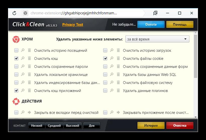 Настройки расширения Click&Clean в Яндекс.Браузере