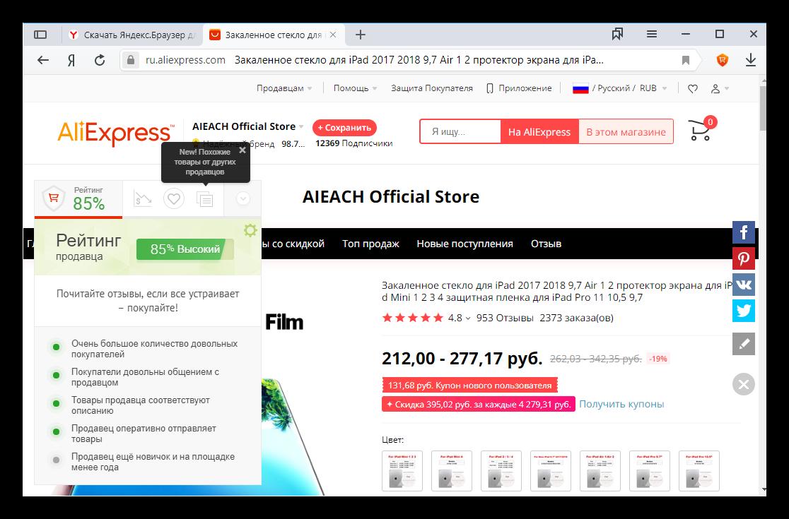Общий вид расширения Ali Helper для Яндекс.Браузера