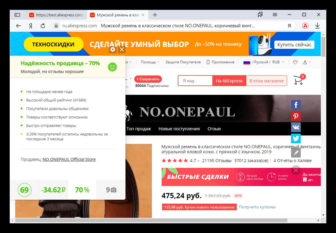Общий вид расширения AliRadar для Яндекс.Браузера